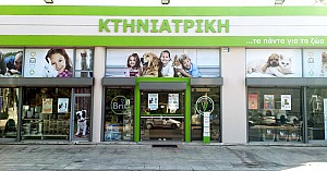 04b96c578e14 ΚΤΗΝΙΑΤΡΙΚΑ ΕΙΔΗ - Κτηνιατρικά προϊόντα - ktiniatriki.gr